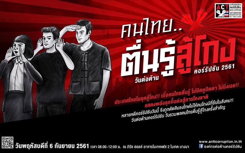 Image result for คนไทยตื่นสู้รู้โกง